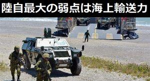北海道の広大な演習場で訓練の陸上自衛隊、全国からの移動はフェリー…課題は海上輸送力不足!