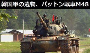 韓国陸軍でいまだに前世紀の遺物、パットン戦車M48A3/A5が大規模運用されている理由とは?