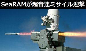 米海軍がSeaRAMミサイルを使用し、複数の超音速対艦ミサイル標的の迎撃に成功!