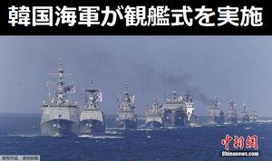 韓国海軍が創設70周年観艦式を実施、強襲揚陸艦、イージス艦などの主力戦艦が参加(画像と動画)!