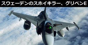 スウェーデンが誇るスホイキラー、多目的戦闘機「グリペンE」…特徴はステルス性能にあらず!