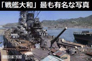 「戦艦大和」最も有名な写真「1號艦艤装 昭和16年9月20日」!