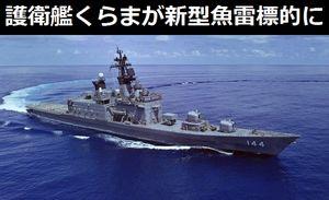 海自護衛艦「くらま」、潜水艦用の新型魚雷標的に!