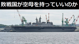 「敗戦国が空母を持っていいのか?」日本で2隻目のいずも型護衛艦がまもなく完成に中国ネット!