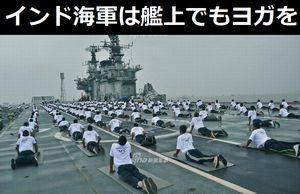 インド海軍は戦闘能力を高めるため、伝統的に艦上でもヨガを実施ます!