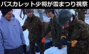 在日米陸軍司令官パスカレット少将が「さっぽろ雪まつり」で雪像製作中の陸上自衛隊を訪問!