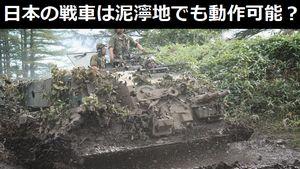 日本の戦車は泥濘地でもちゃんと動けるように設計されているのでしょうか?