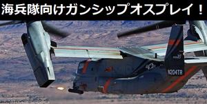 ガンシップオスプレイ!ボーイング社、アメリカ海兵隊向けV-22のミサイル発射試験に成功