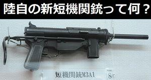 陸自に新短機関銃用普通弾が調達予定ですが、新短機関銃って何?