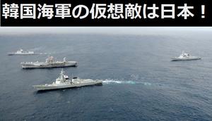 韓国海軍の仮想敵は日本!日本人は目を覚まして下さい。ハワイ米太平洋軍を訪問して分かったこと…青山繁晴