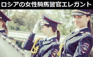 ロシアの女性騎馬警官が日本人の心をつかむ…制服を着た女性の美しさとエレガントさ!