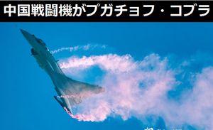 中国のJ-10B戦闘機が「プガチョフ・コブラ」機動を披露し航空ショーを沸かせる(動画)!