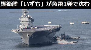 海自護衛艦「いずも」が中国の魚雷1発で沈む日…人手不足で艦艇ダメコンの脆弱面!