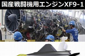 推力は15トンを超える…ついに日の目見た世界最高水準の国産戦闘機用ジェットエンジン「XF9-1」!