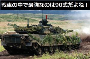 現在運用されている戦車の中で最強なのは90式だよね!
