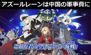 美少女化した艦船が戦う中国発のゲーム「アズールレーン」で日本ネットユーザーが警告「課金すると中国の軍事費に回る」!