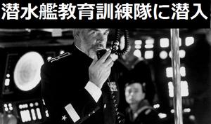 防衛秘密の塊、海上自衛隊の潜水艦教育訓練隊を4ヶ月にわたって取材した(動画)!