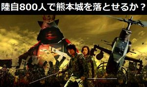 陸自普通科連隊800人は軍勢1千人がいる熊本城を落とせるか?