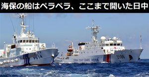 「海保の船はペラペラ」…ここまで開いてしまった中国と日本の「防衛装備の差」!