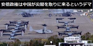 「安倍政権は中国が尖閣を取りに来るというデマを背景に…」在沖海兵隊の駐留不要…高野孟氏が講演 など