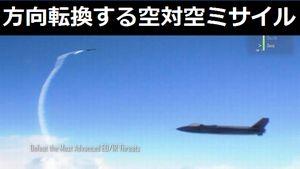 方向転換ミサイルや海空からレーザー発射など将来兵器の見通しをロッキード・マーチン社が発表!