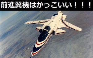 前進翼機はかっこいい!!!