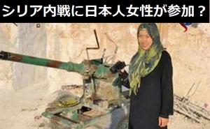 シリア内戦で日本人女性が、自由シリア軍に参加…「戦争を見学するために訪れました!」