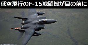 低空飛行のF-15戦闘機が目の前!イギリスにある航空ファンの聖地がスゴイ