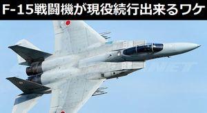 1970年代開発の「F-15戦闘機」が現役で働き続けるワケ!