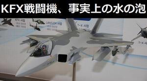 韓国型戦闘機(KFX)事業、米国の核心技術「ブラックボックス化」で国産化、事実上の水の泡!