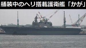 艤装中の海自ヘリ搭載護衛艦「かが」、順調に装備が設置!