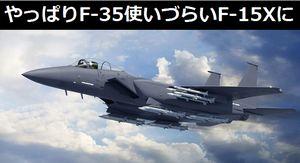 米空軍「やっぱりF-35使いづらい、空対空ミサイル(AAM)を22発搭載できるF-15Xを新規大量発注するわ」!