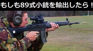 もしも89式小銃を輸出していたら銃器市場はどうなっていたか!