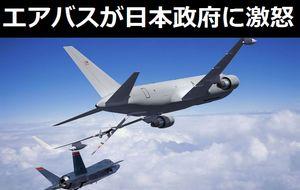 なぜエアバスは日本政府に激怒しているのか…新型空中給油機の入札辞退!
