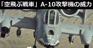 パイロットが語る「空飛ぶ戦車」A-10攻撃機の威力…供用期間延長は当然だろう!
