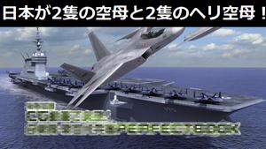 日本が2隻の空母と2隻のヘリ空母打撃群を編成へ!F-35B戦闘機も搭載し、強力な海上戦闘力に…中国メディア