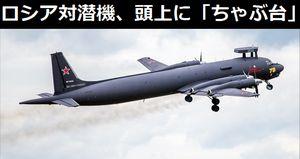 ロシア海軍の新型対潜哨戒機Il-38N、頭上に「ちゃぶ台」をのせる!