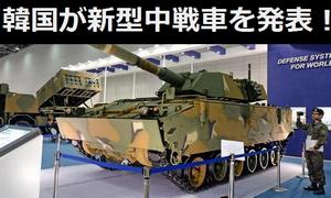 韓国防衛企業斗山が新型中戦車を発表、K21装甲車にXC-8タレットを設置!