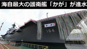 海上自衛隊最大の護衛艦「かが」が進水…ヘリ9機を同時運用(動画と画像あり)!
