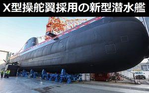 シンガポール海軍が発注したドイツ製218SG型潜水艦「インヴィンシブル」の進水式…X型操舵翼を採用!