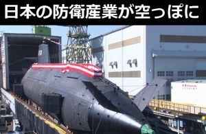 日本の防衛産業が空っぽになる、鳴り物入りで始めた輸出は成果ゼロ…FMS増加で国内企業次々撤退!