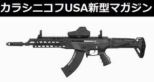 カラシニコフUSAが発表した新型AK「ALFA」…マガジン以外に面影なし!