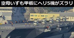日本最新の準空母「いずも」甲板に5機のヘリが並ぶ…中国メディア!
