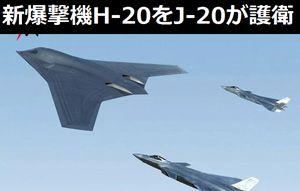 中国の新世代長距離爆撃機H-20、ステルス戦闘機J-20が護衛任務…ネットユーザーが作成!