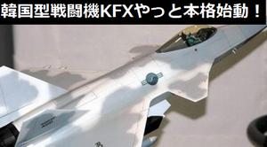 日本の「心神」に触発された?韓国型戦闘機(KFX)、F-16と同等水準の戦闘機を120機量産計画、本格始動!