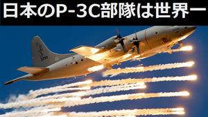 「日本のP-3C対潜哨戒機部隊は世界一いやらしい部隊だ」海自の潜水艦乗組員!