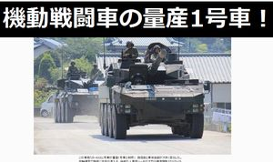 陸上自衛隊の「機動戦闘車」量産型1号車が激写される!!!