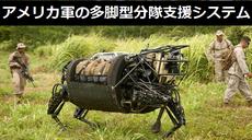 アメリカ軍の多脚型分隊支援システム(LS3)・ジープ型無人支援システム(GUSS)の実験を行う!