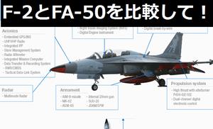 日米開発のF-2と比較して、純韓国製FA-50の勝ちだよね!