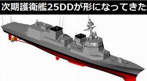 海自の汎用護衛艦25DDが形になってきた…既存艦に比べて大分ステルシーな感じ!